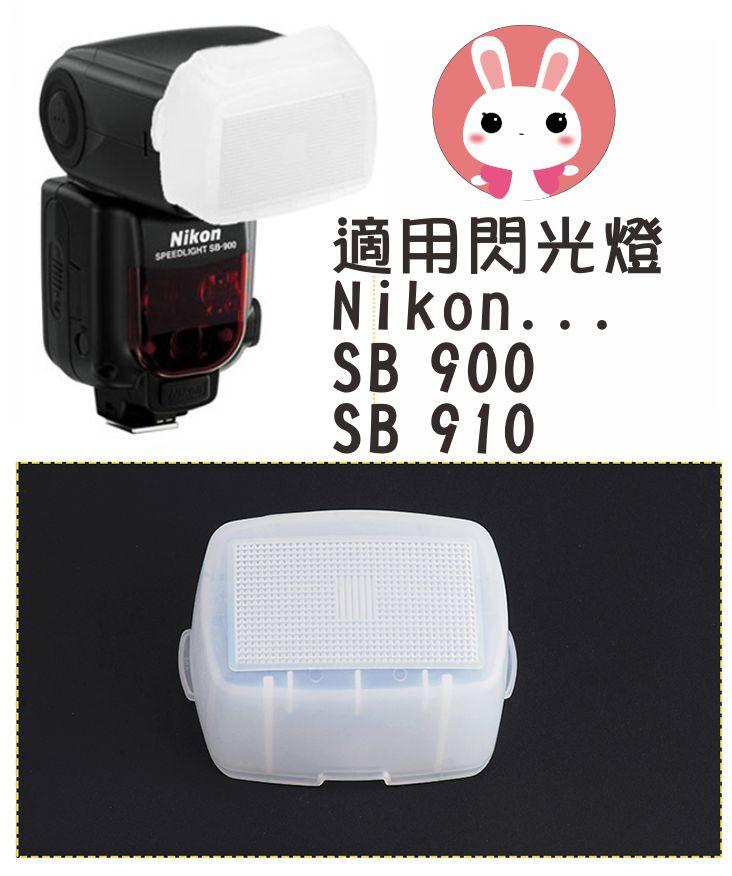 攝彩@SB-910肥皂盒 、SB-900肥皂盒、SW-13H柔光盒、SB910肥皂盒、SB900 柔光罩、SB-910柔光盒