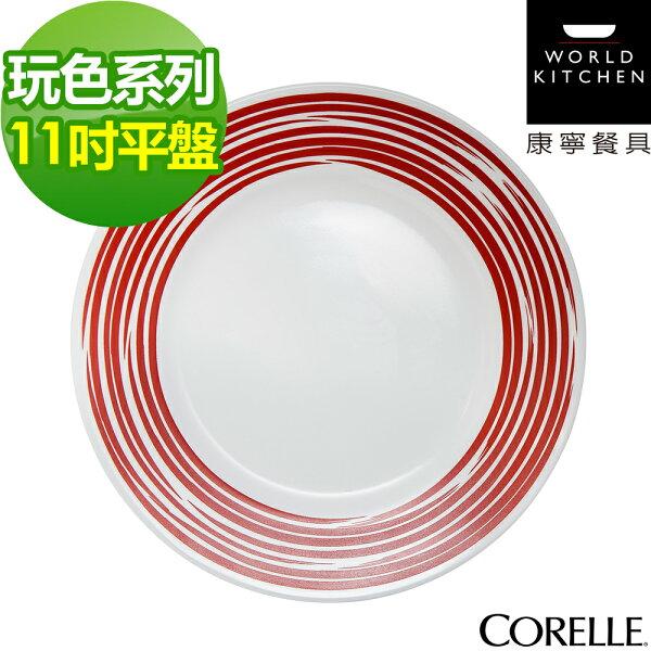 【美國康寧CORELLE】玩色系列11吋平盤(紅)
