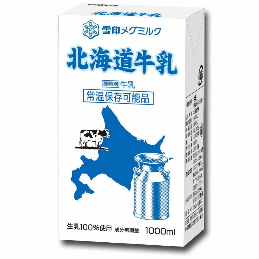 北海道保久牛乳1000ml-雪印 - 限時優惠好康折扣