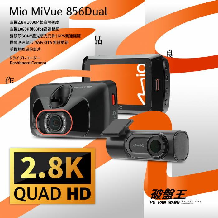 Mio MiVue 856 Dual 2.8K超高畫質 1600P 超高解析度 GPS測速 行車記錄器【贈32G】區間測速 WiFi 無線更新 遠端備份 SONY星光 破盤王 台南