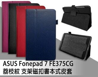 7吋 ASUS華碩 FonePad 7 ME375/FE375CG/FE375CL/FE7530CXG/K019 FE375 平板皮套 保護套 書本套/書本式/閱讀/側掀/皮套/磁扣/側翻/保護套/可..