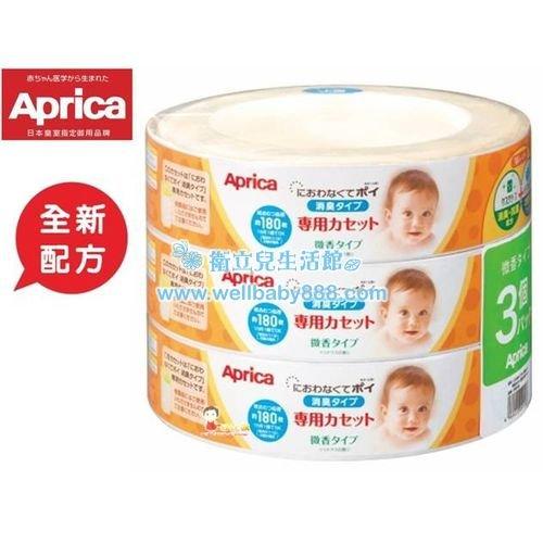 ★衛立兒生活館★【 Aprica】尿布處理器替換用膠捲-微香味(3入)#1068