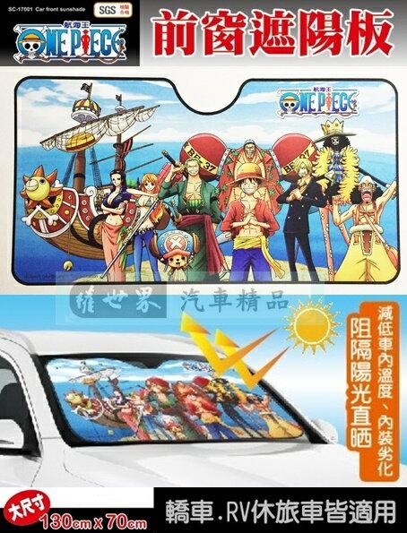 權世界@汽車用品 日本 ONE PIECE 航海王/海賊王 前擋遮陽板 隔熱簾 130x70公分 SC-17001