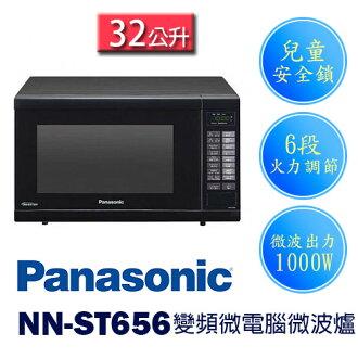 預購 / Panasonic 國際牌 NN-ST656 32公升 變頻微電腦微波爐