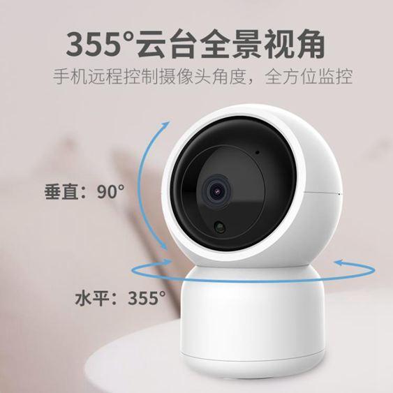 攝像頭無線wifi攝像頭高清夜視連手機遠程360度全景家用網絡監控器套裝