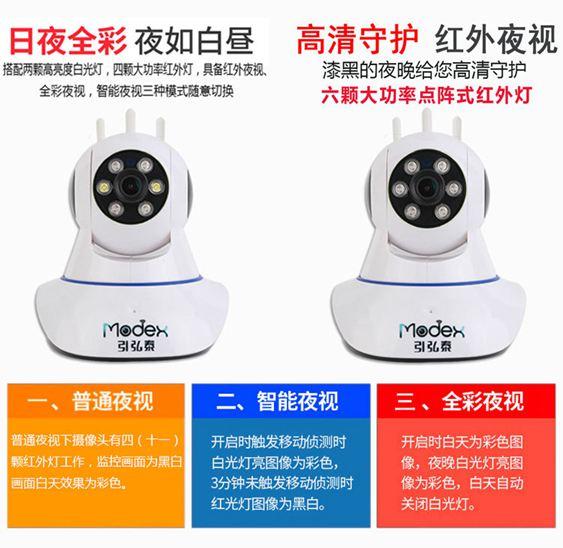 攝像頭無線攝像頭wifi智能網絡手機遠程室外高清夜視家用室內監控器套裝