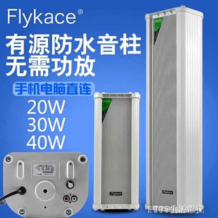 HG-20Y有源音柱鋁合金室外防水音柱戶外音響壁掛喇叭