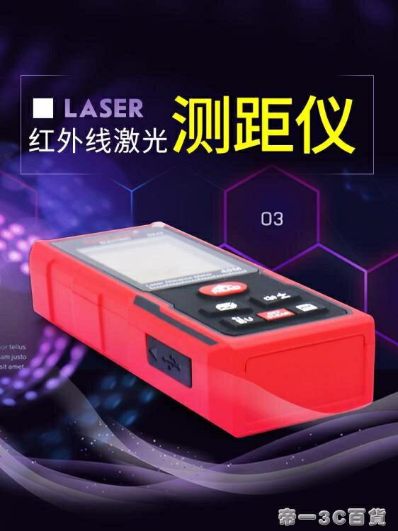 德力西 激光測量儀2019新款高精度室戶外電子尺手持 紅外線測距儀