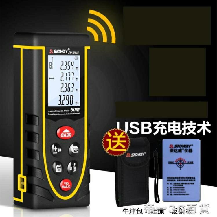 SNDWAY深達威鋰電手持激光測距儀語音播報紅外線測量儀電子量房尺