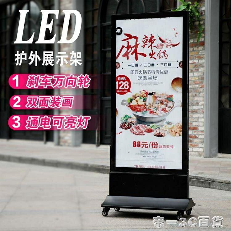 磁吸立式廣告燈箱LED單雙面移動落地式燈箱廣告牌戶外防水燈箱