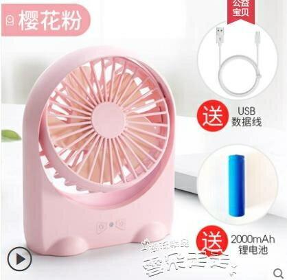 USB風扇可充電學生宿舍床上辦公室迷你便攜式手持臺式桌面大風力靜音小型