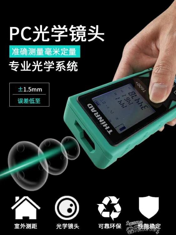 測距儀綠光測距儀室外強光高精度戶外激光紅外線電子尺平方測量儀器LX