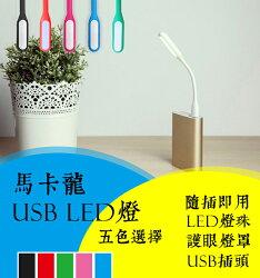 馬卡龍USB LED燈 可彎曲小夜燈 LED隨身燈可用行動電源 筆電 USB插頭 隨插即用【coni shop】
