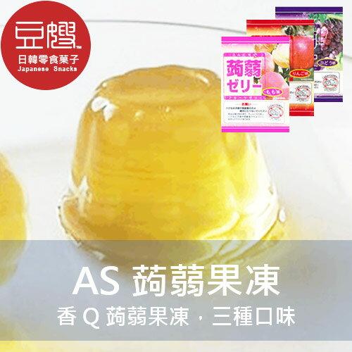 【豆嫂】日本零食AS蒟蒻果凍(蘋果葡萄水蜜桃)★79~719全館點數7倍送★