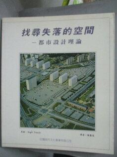 【書寶二手書T1/建築_YFW】找尋失落的空間-都市設計理論_RogerTrancik