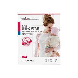 【六甲村】標準口徑拋棄式奶瓶組合包(手握器、奶嘴、奶瓶)-米菲寶貝