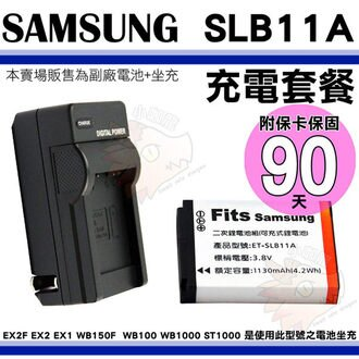【小咖龍】 Samsung 三星 SLB-11A 充電套餐 副廠電池 鋰電池 坐充 充電器 EX2F EX1 EX2 SLB11A 保固90天
