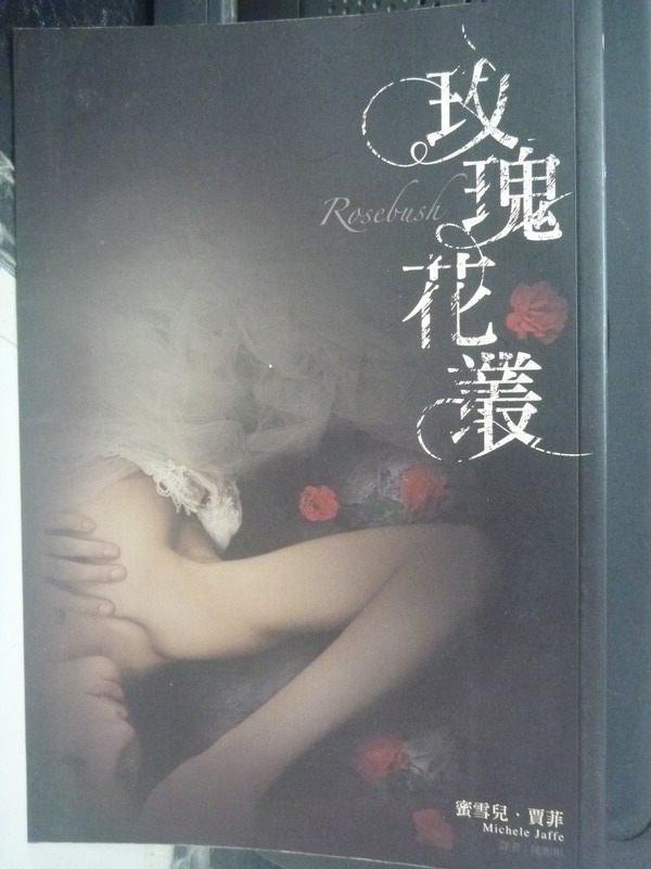【書寶二手書T6/一般小說_HBW】玫瑰花叢_Michele Jaffe