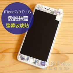 菲林因斯特《 愛麗絲 藍色 5.5吋 保護貼 》蘋果 iPhone 7+ / 7S+ / 8+ Plus Disney 迪士尼 Alice in Wonderland 愛麗絲夢遊仙境 9H鋼化膜 疏油疏水