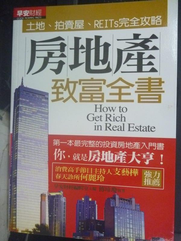 【書寶二手書T5/投資_JQA】房地產致富全書:土地拍賣屋REITs完全攻略_原價350_傅瑋瓊