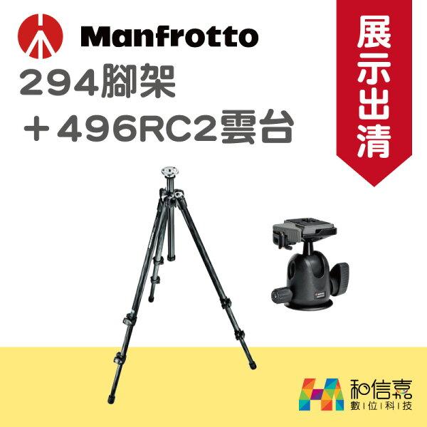 和信嘉數位科技:-福利出清-【和信嘉】Manfrotto-294腳架+496RC2雲台【展示出清】