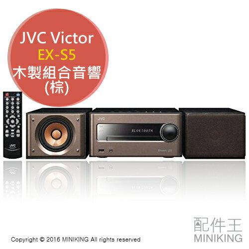 【配件王】日本代購 JVC EX-S5 棕 木製 藍芽 組合音響 高音質 另 EX-HR7
