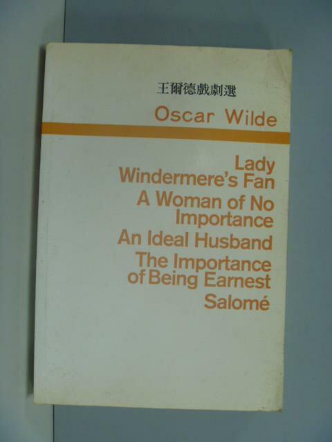 【書寶二手書T1/藝術_KGN】王爾德戲劇選Lady Windermere's Fan_Wilde, Oscar