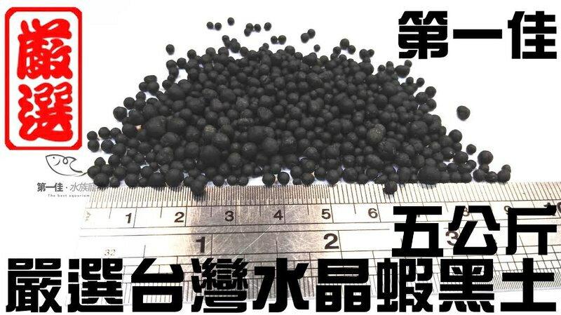 [第一佳 水族寵物]台灣水草專用底砂/黑土、水晶蝦專用黑土、活性底床 蒙脫石配方 5kg 細粒約2~3mm嚴選商品
