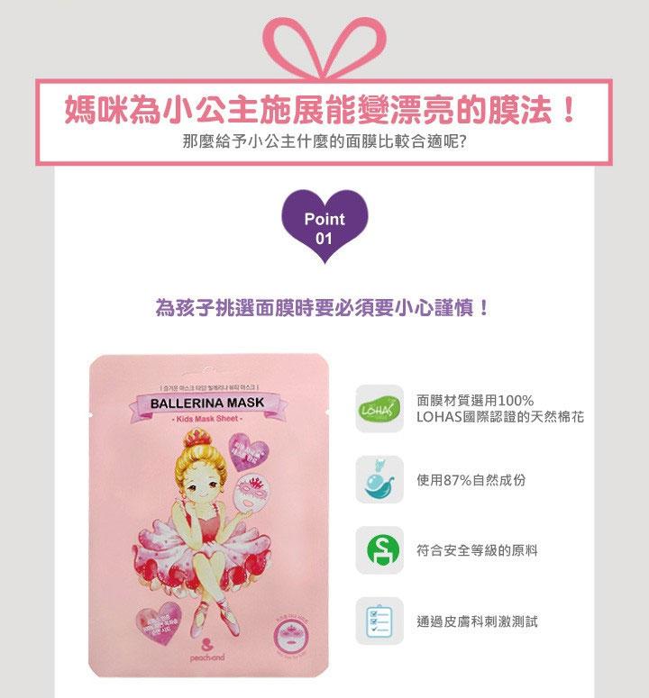 韓國 Peachand 芭蕾舞公主 兒童保濕面膜 (10片盒裝)