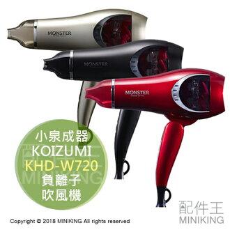 【配件王】日本代購 KOIZUMI 小泉成器 KHD-W720 MONSTER 負離子 吹風機 大風量 冷熱風 三色
