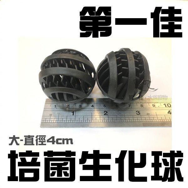 [第一佳水族寵物] 批發濾材-多功能 培菌生化球、生物球、生物過濾球 [大-200顆]
