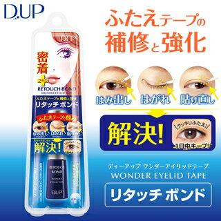 【D-up】WonderEyelidTape雙眼皮貼布補強膠水黏著劑
