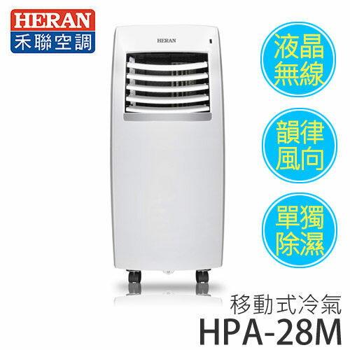 HERAN 禾聯 HPA-28M 4-6坪 移動式空調冷氣 ※全新原廠公司貨