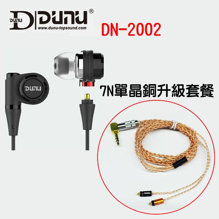志達電子 DN2002 + GZ-OCC2701 單晶銅升級線組合 達音科 DUNU DN-2002 四單元(2動鐵+2動圈) 耳道式耳機 公司貨