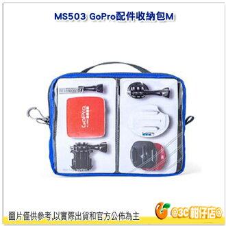 MindShift 曼德士 GOPRO 行動攝影配件 MS503 GoPro 配件收納包 M 彩宣公司貨 分期零利率