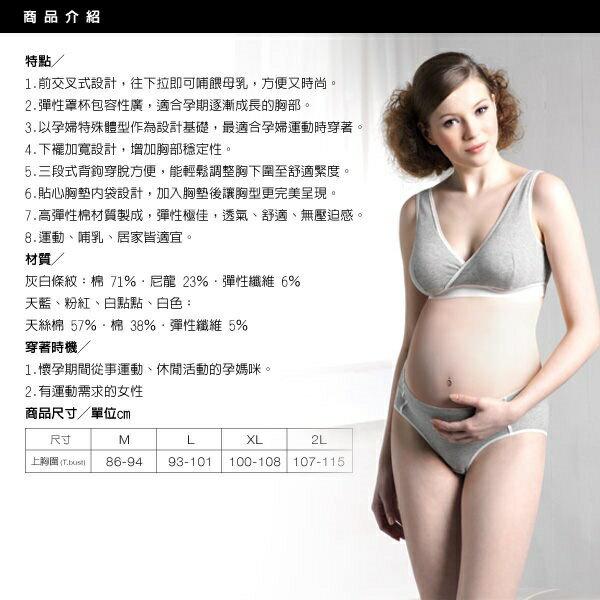 『121婦嬰用品館』六甲村 運動 / 哺乳內衣M - 灰 2