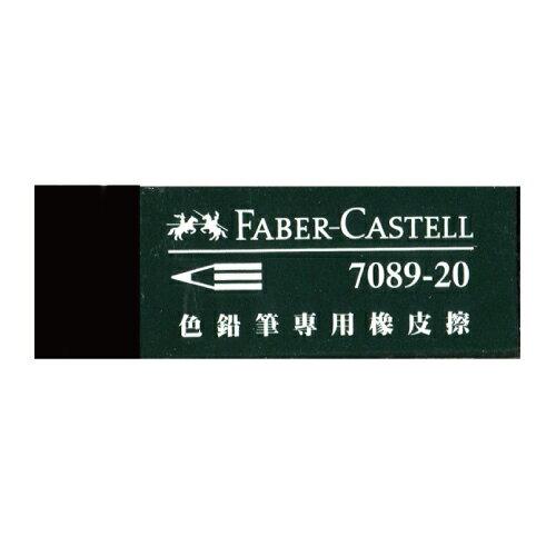 【輝柏Faber-Castell】188733/原188920 色鉛筆專用 橡皮擦/塑膠擦
