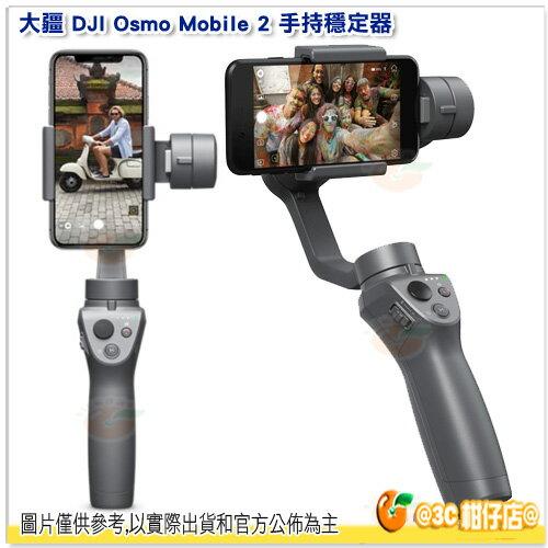 預購 DJI Osmo Mobile 2 手機 手持 三軸穩定器 公司貨 直播 智能跟隨 慢動作 15H 全景