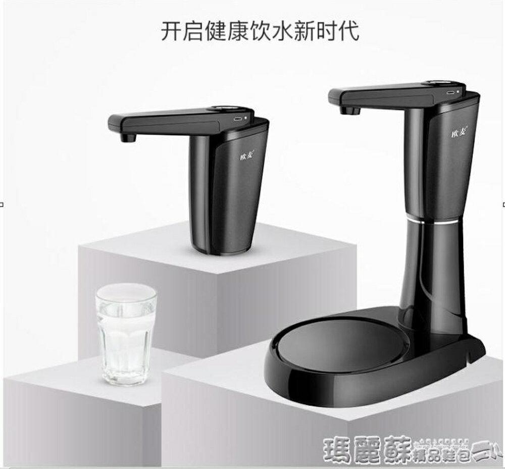 抽水器 電動桶裝水抽水器家用純凈水桶礦泉水壓水器飲水機自動上水器  瑪麗蘇