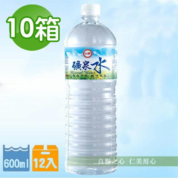 <br/><br/>  台糖 礦泉水(1500mlx12瓶)X10_免運超值價<br/><br/>