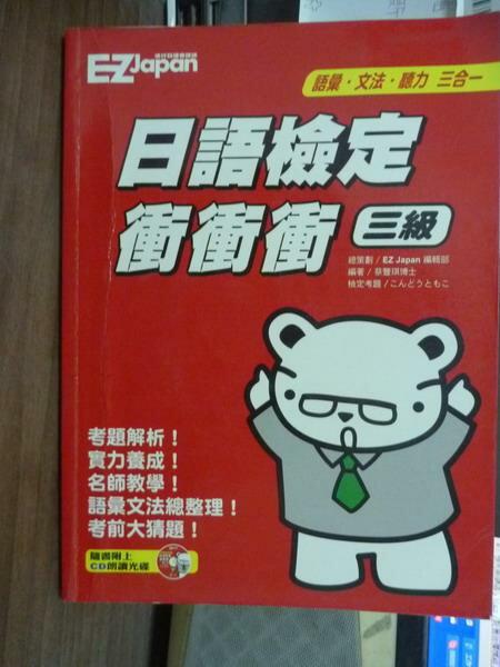 【書寶二手書T5/語言學習_PFL】日語檢定衝衝衝-三級_EZ Japan編輯部