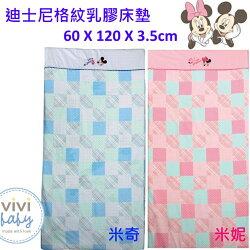 ViVibaby迪士尼格紋乳膠床墊(米奇藍/米妮粉)60*120*3.5cm