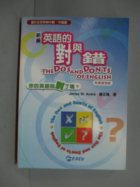 ~書寶 書T2/語言學習_LID~新編英語的對與錯 第二版 _蘇正隆‧Andre Jame