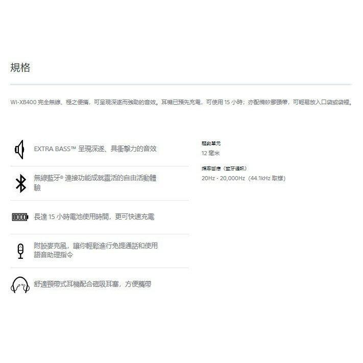 SONY 索尼 藍牙耳機 WI-XB400 重低音 入耳式 無線 藍牙 耳機 通話 磁吸 公司貨 6