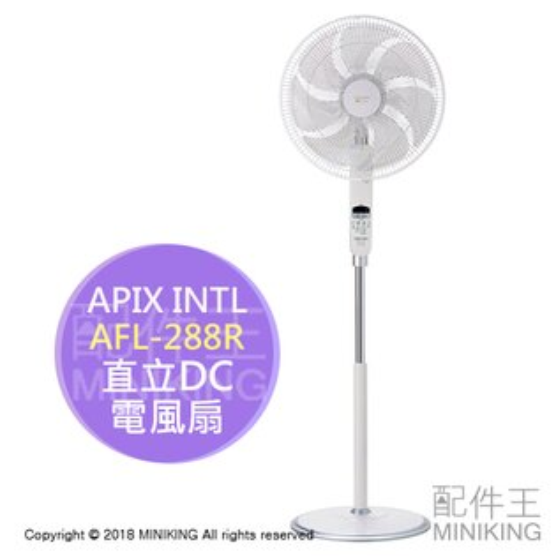 【配件王】日本代購APIXINTLAFL-288R直立DC節能電風扇電扇省電7片扇葉12段風量遙控器