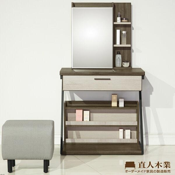 【日本直人木業】HONEY簡約84公分化妝桌椅組