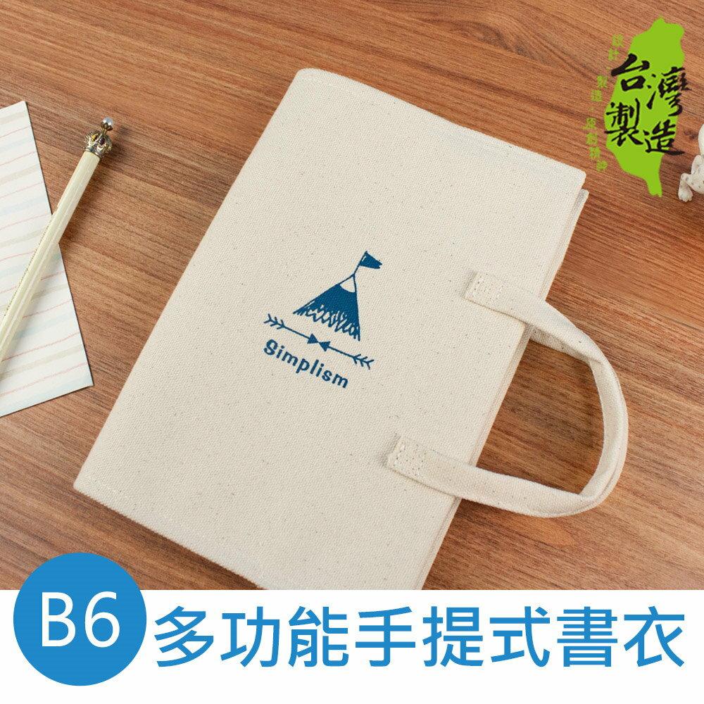 珠友 DI-53039 B6/32K多功能手提式麻布書衣/書皮/書套/帆布/天然布料