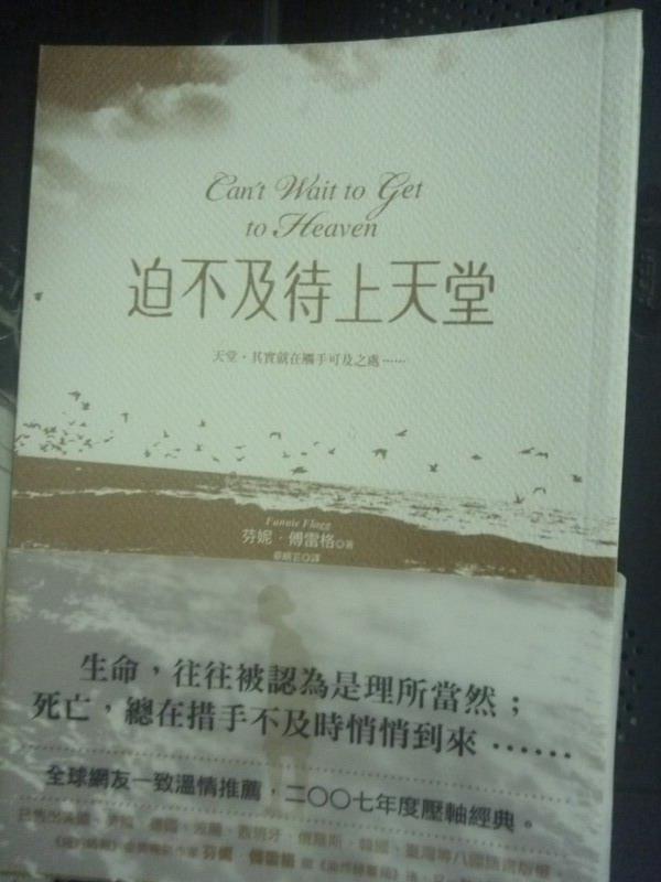 ~書寶 書T3/翻譯小說_LDK~迫不及待上天堂_芬妮~傅雷格
