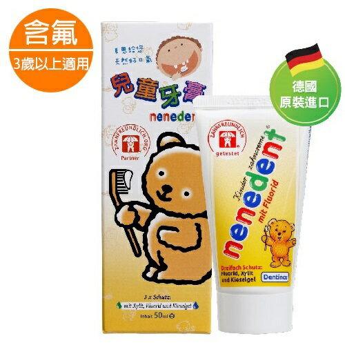 德國 nenedent 木糖醇兒童牙膏 不含氟配方 50ml