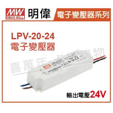 MW明偉LPV-20-2420WIP67全電壓防水24V變壓器_MW660008